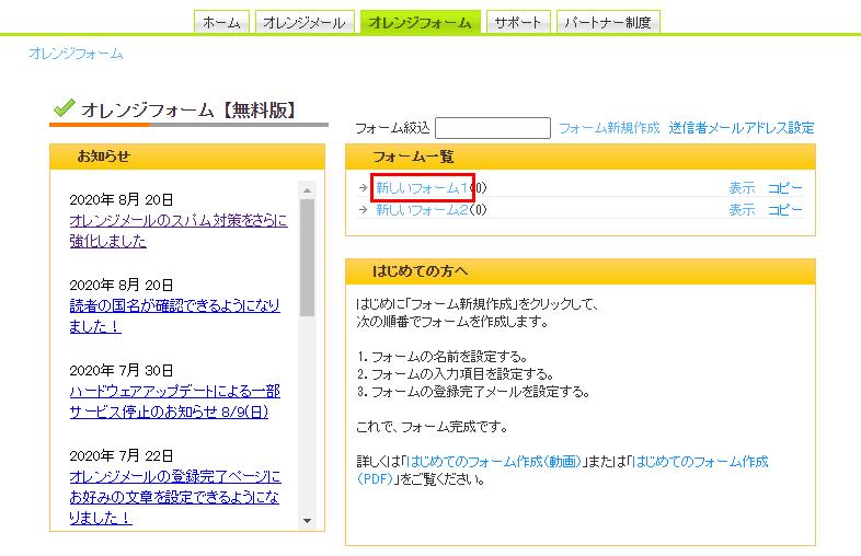 送信者アドレスを追加したいフォームを選択します。