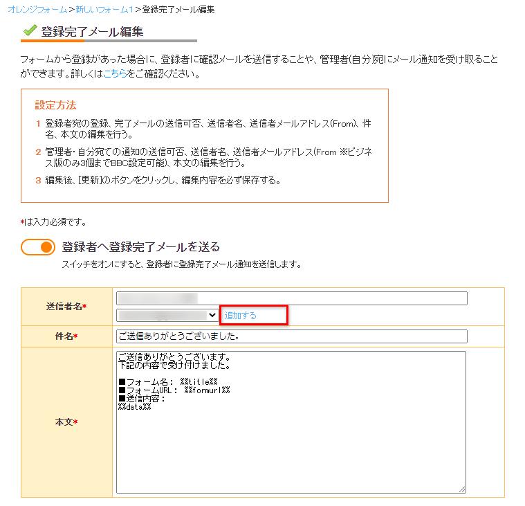 「送信者名」のメールアドレス欄の右、「追加する」をクリックします。