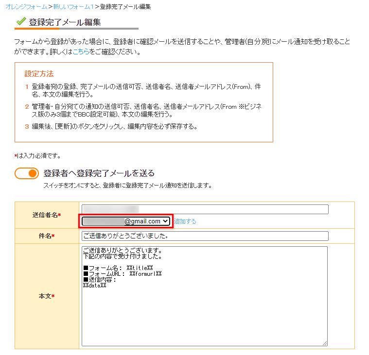 「送信者メールアドレス認証」の画面が開くので、設定したいメールアドレスを入力し、「認証メール送信」をクリックします。