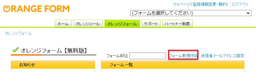 [フォーム新規作成]>[新規作成]