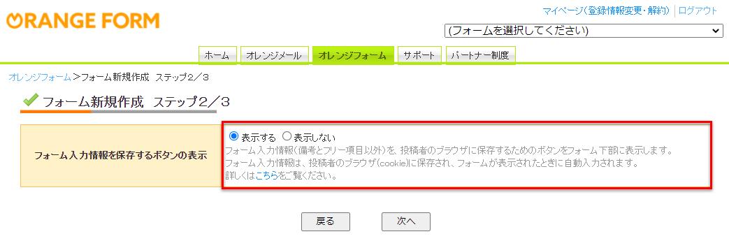 フォーム作成2/3「フォーム入力情報を保存するボタンの表示」メニュー
