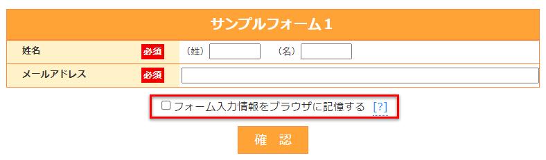 フォームの下部に[フォーム入力情報をブラウザに記憶する]が表示されます。