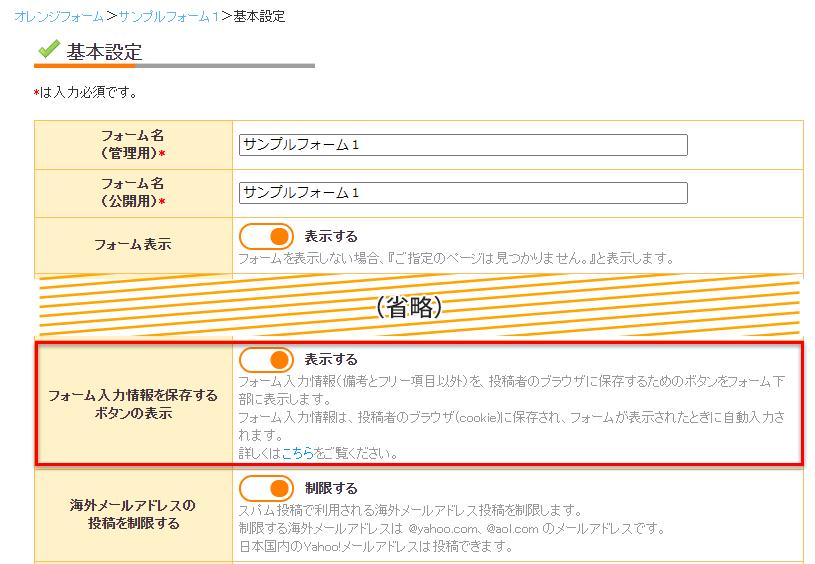 [基本設定]>「フォーム入力情報を保存するボタンの表示」の設定