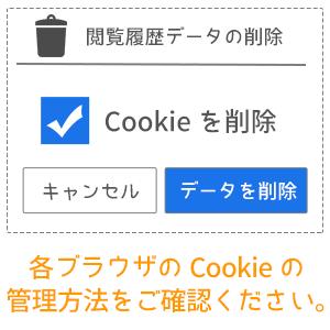 Cookie(クッキー)とは?