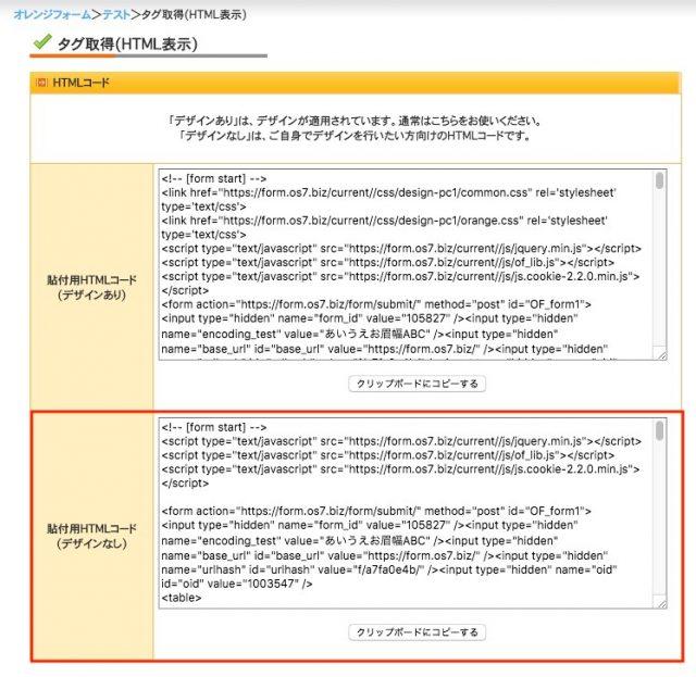 貼付用HTMLコード (デザインなし)
