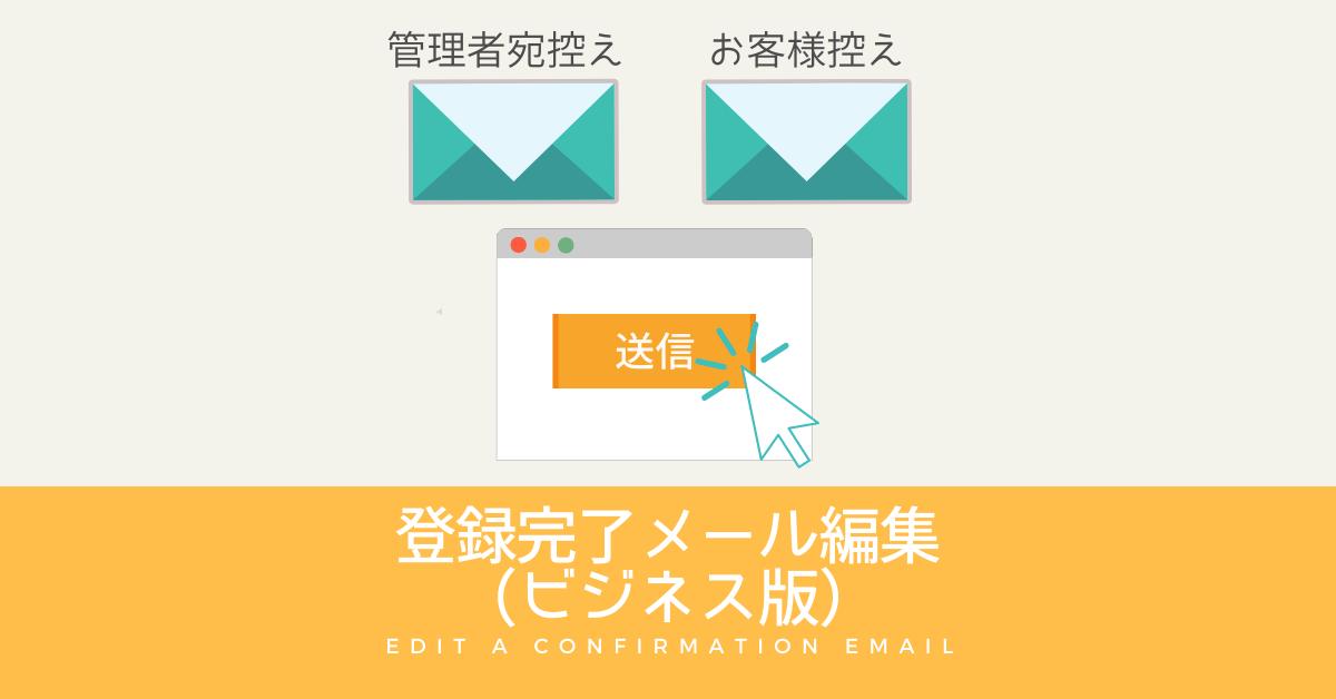 登録完了メール - 編集方法(ビジネス版)