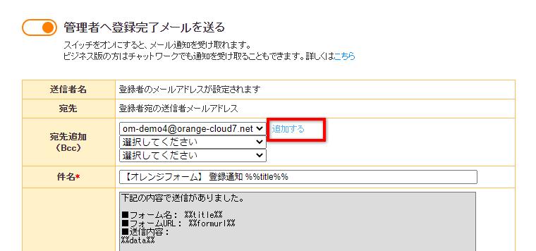 [フォーム名]>[登録完了メール(編集)]>[管理者へ登録完了メールを送る]