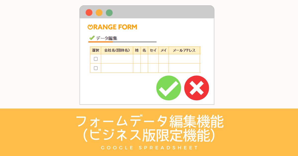 フォームデータ編集機能(ビジネス版限定機能)