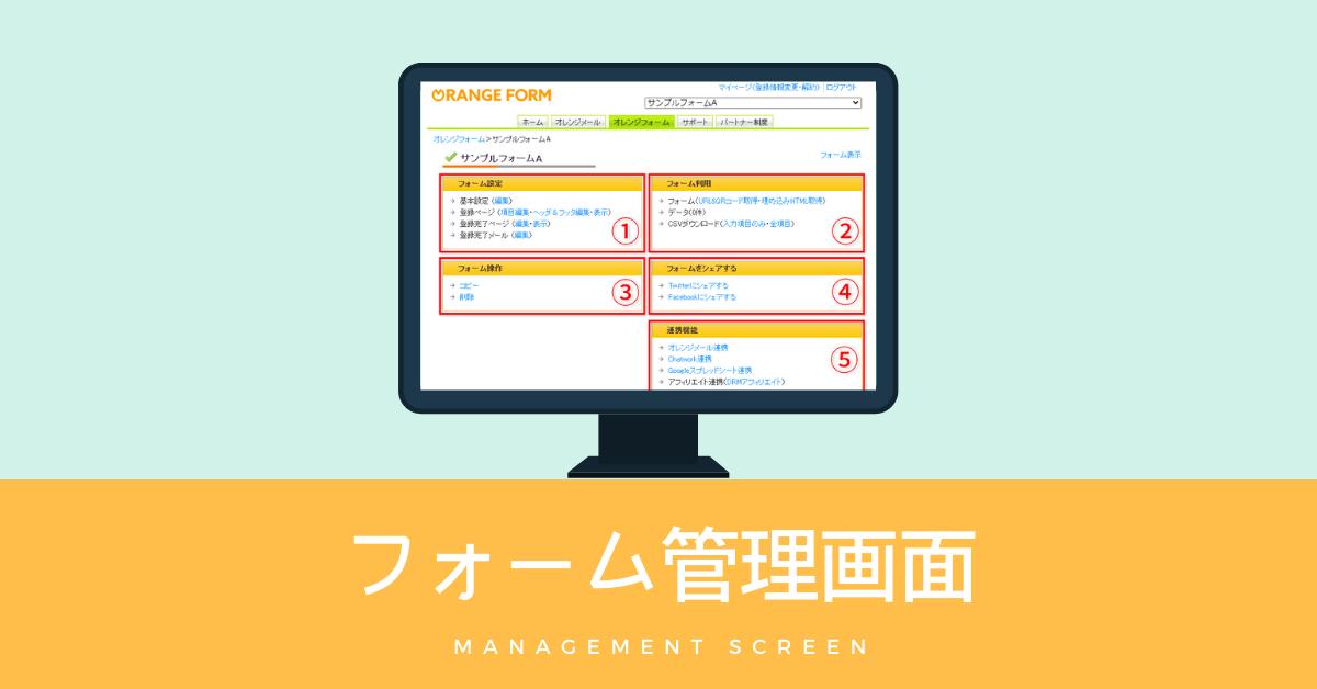 フォーム管理画面(機能一覧)