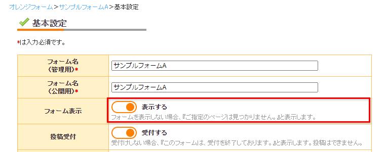 [オレンジフォーム]>[フォーム名]>[基本設定]>[フォーム表示]を確認します。