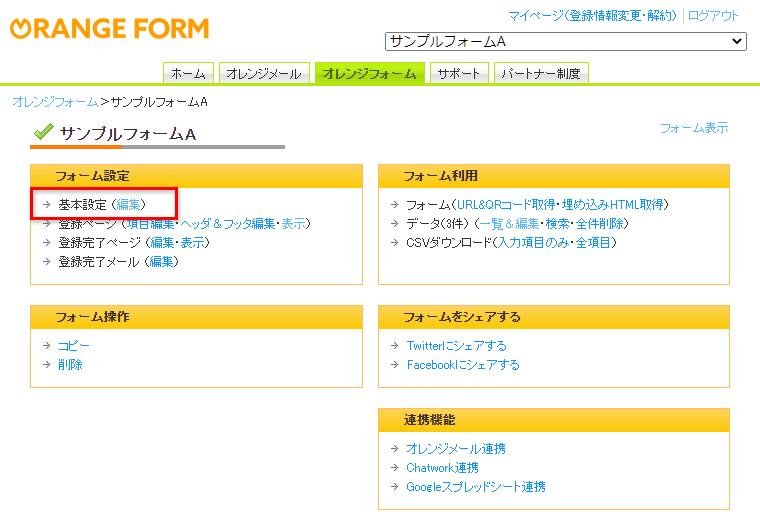 [オレンジフォーム]>[フォーム名]>[フォーム設定]>[基本設定(編集)]を選択します。