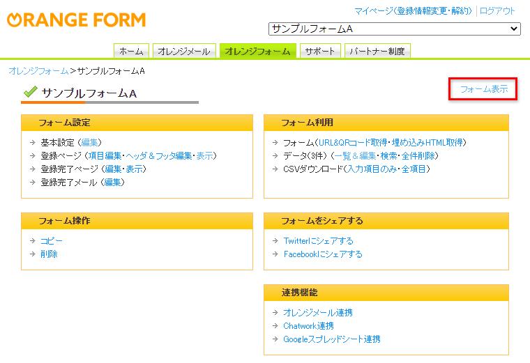 管理画面右側の「フォーム表示」をクリックし、プレビューで設定が反映されているかご確認ください。