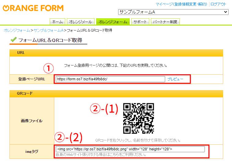[フォーム利用]>[フォーム(URL&QRコード取得)]をクリックします。登録ページURLが上段に、QRコードが下段に現れます。