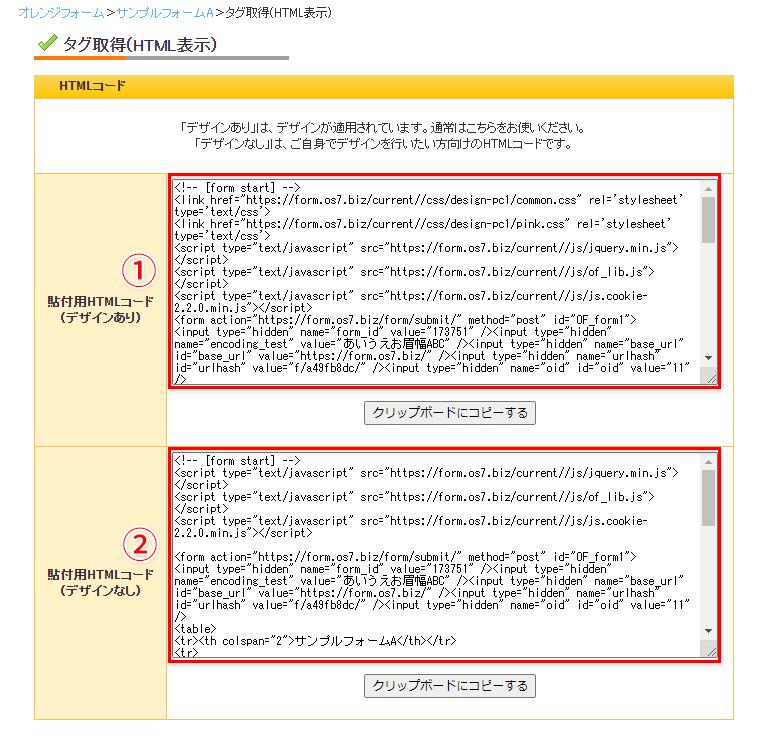 [フォーム利用]>[フォーム(埋め込みHTML取得)]をクリックします。タグ取得(HTML表示)ページが表示となり、2つの埋め込み用HTMLコードが選べます。
