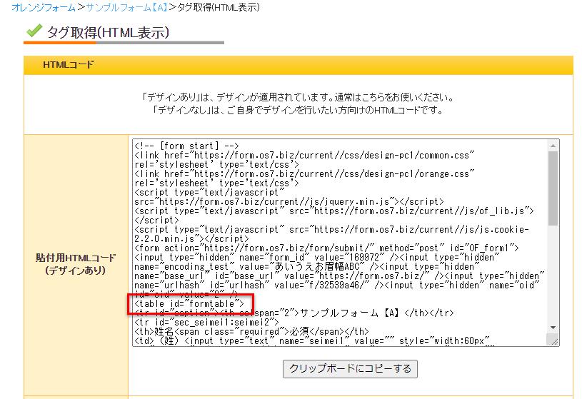 クリップボードにコピーして、HTMLコードをブログやホームページに貼り付けた後、フォームの幅を変更します