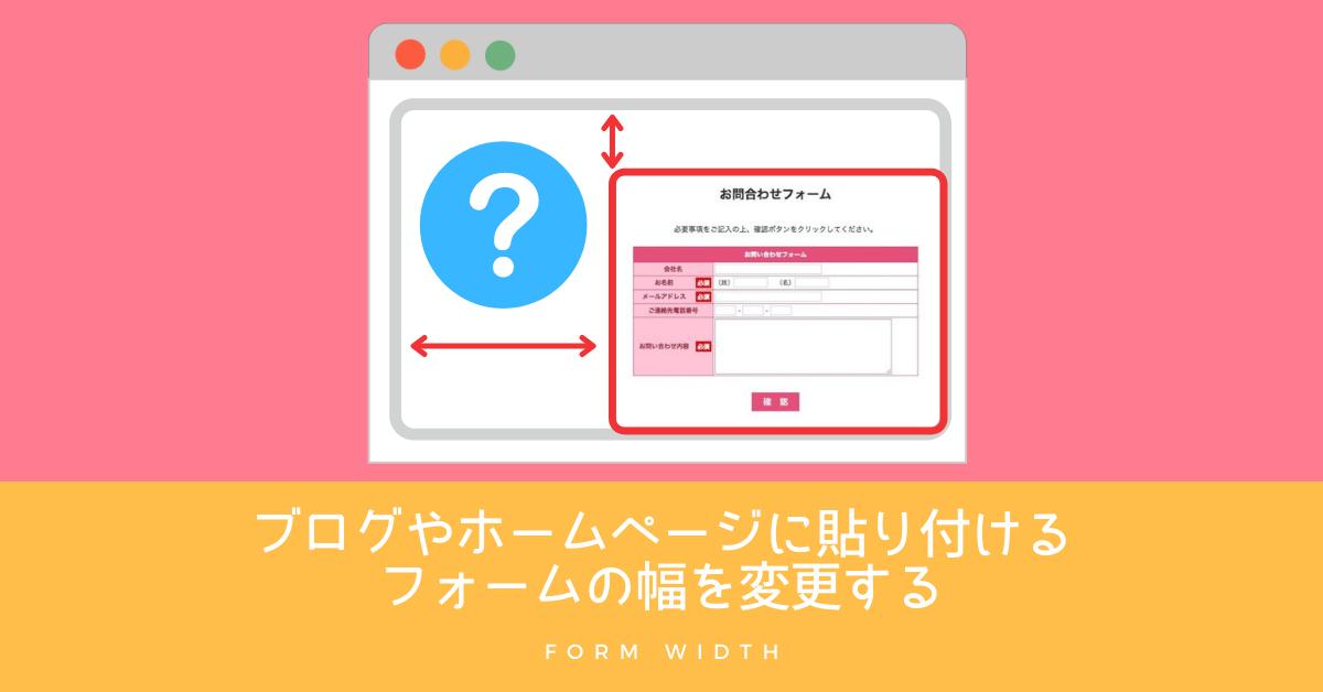 ブログやホームページに貼り付けるオレンジフォームの幅を変更する