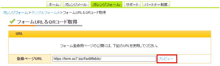 [フォーム利用]>[URL&QRコード取得]