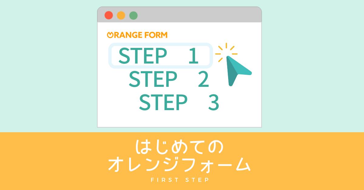 はじめてのオレンジフォーム