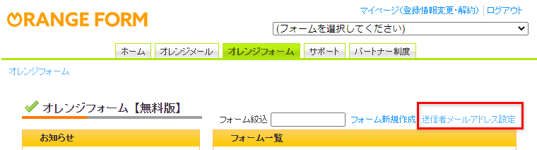 オレンジフォームトップ画面の送信者メールアドレス設定メニュー