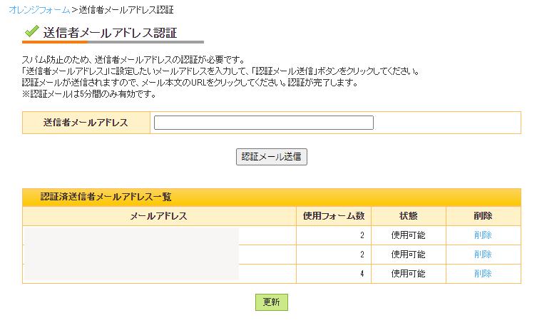 [送信者メールアドレス認証]の管理ページが表示されます。こちらから送信者アドレスの追加や削除ができます。