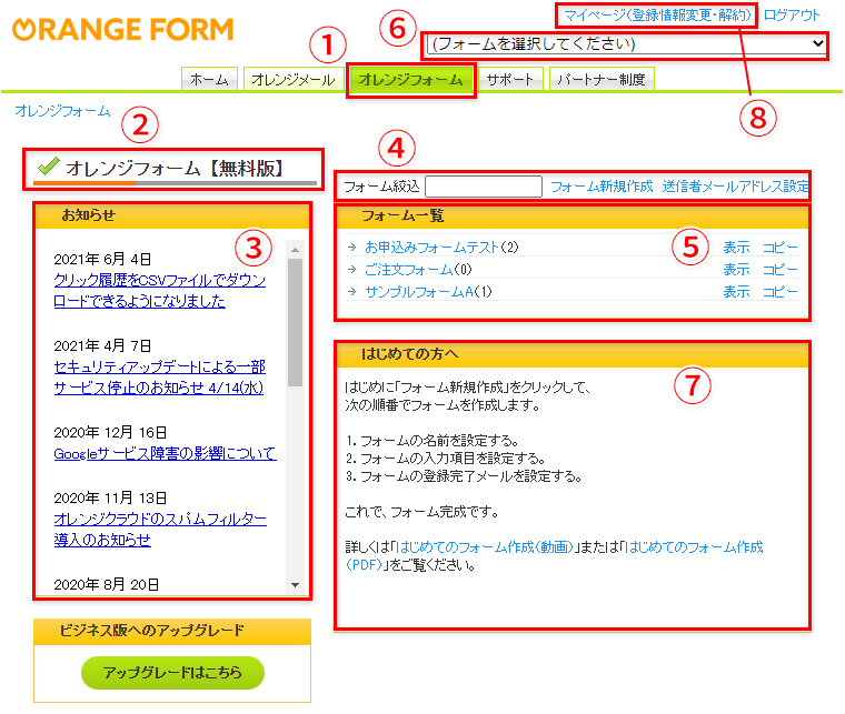 オレンジフォームトップ画面