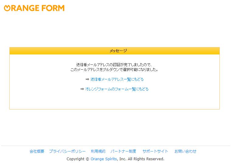 「送信者メールアドレスの認証が完了しました」と画面が表示されて、メールアドレスの認証完了です。